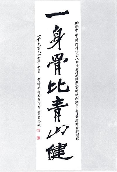каллиграф Хуан Ци – И шэнь гу и цин шань цзянь, 1994 г., вертикальный свиток; стиль син-шу. «Единство плоти и костяка сравнимо с крепостью сизых гор»