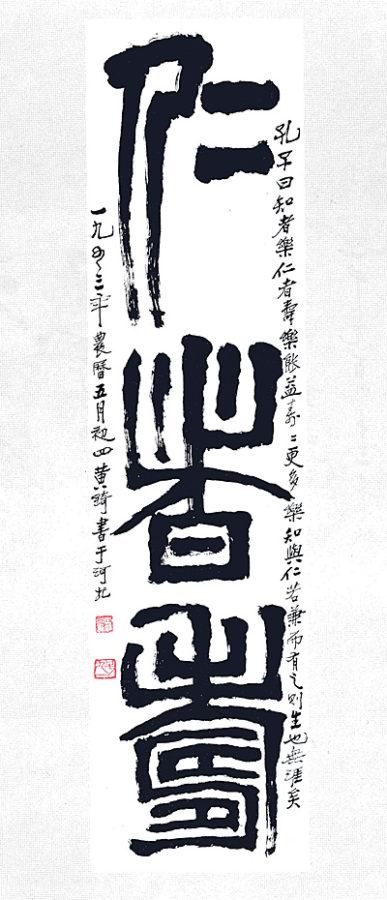 Хуан Ци – Жэнь чжэ шоу, 1993 г.; вертикальный свиток; стиль чжуань-шу. «Человечность [дает] долголетие» цитата из «Бесед и суждений» Конфуция, которая в полном виде выглядит так («Лунь юй», гл. VI, разд. 22): Мудрость радуется воде, человечность радуется горе. Мудрость подвижна, человечность спокойна. Мудрость [дает] радость, человечность — долголетие.
