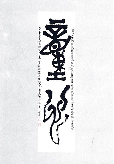 Хуан Ци – Тун синь, 1993 г.; вертикальный свиток; стиль чжуань-шу. «Сердце отрока» в знаке синь («сердце») он подчеркнуто удлиняет элемент, изображающий аорту, тем самым, перемещая акцент с темы пульсации на тему циркуляции. Две верхние черты, изображающие предсердия, раскрывают знак в сторону верхнего иероглифа тун («отрок»), главным элементом которого является знак «глаз». Так создается доминантная тема открытого восприятия мира, свежего, живого взгляда юности, который всегда столь же нов, сколь и древен в своей первичности.