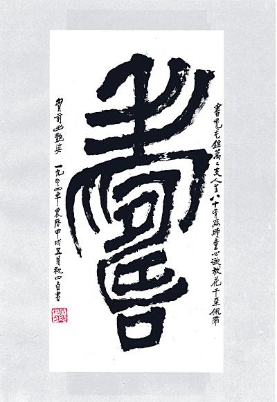 Хуан Ци – Шоу, 1994 г.; свиток чжун тан; стиль чжуань-шу. Долголетие