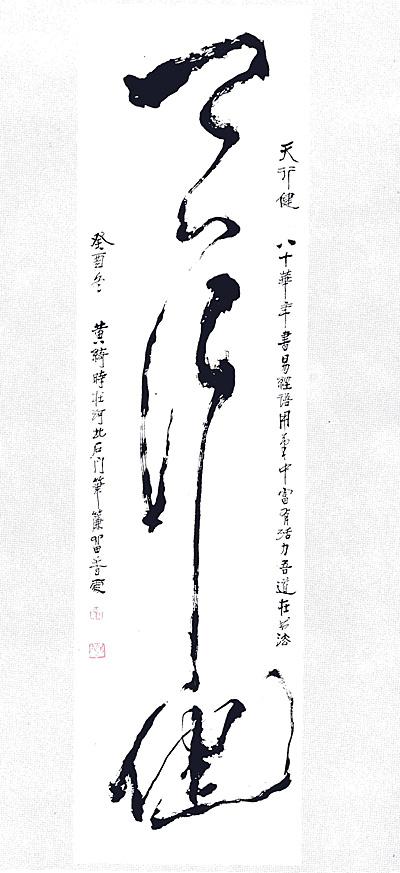 Хуан Ци – Тянь син цзянь; вертикальный свиток; стиль куан-цао. «Ход небес укрепляет»