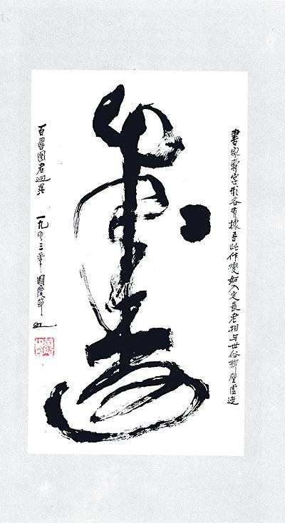 Хуан Ци – Шоу, 1993 г.; свиток чжун тан; стиль цао-шу «Долголетие»