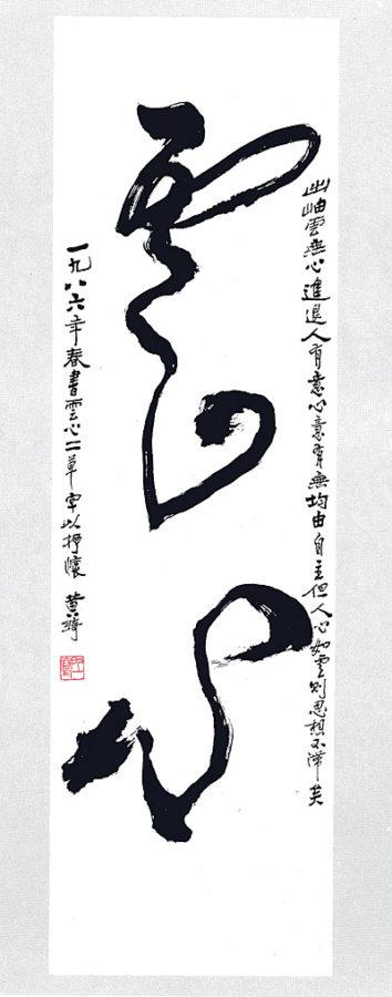 Хуан Ци – Юнь синь, 1986 г.; формат доу фан; стиль цао-шу. «Облако в сердце» В правом столбце автор вводит дополнительные ассоциации: «Тучи, выходящие из-за скалистых вершин, не имеют сердца. Наступая и отступая, человек обретает идеи в сердце. Идеи то есть, то их нет. Только уравновесив истоки самости, человеческое сердце уподобляется облакам, ибо мысли непостоянны».