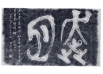 Хуан Ци – Полнолуние, 1991 г.; горизонтальный свиток; стиль чжуань-шу. Иногда мастер использует живописные эффекты от контраста белой туши по черному фону, что напоминает оттиски