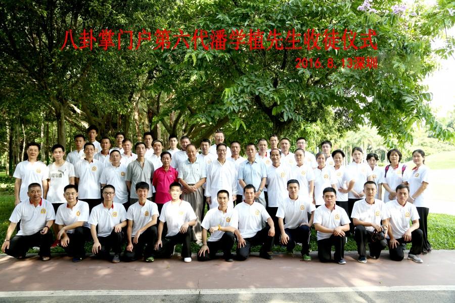 Новые ученики приняты к учителю Пань Сюечжи в школе багуачжан в Шеньчжене. Общая фотография в парке в центре города.