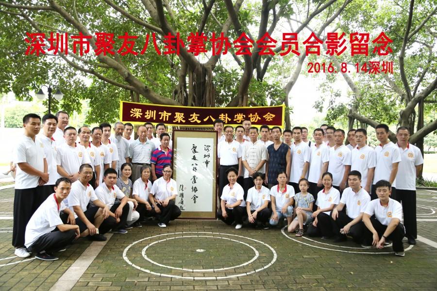 Фотография после собрания Федерации багуачжан Шеньчженя