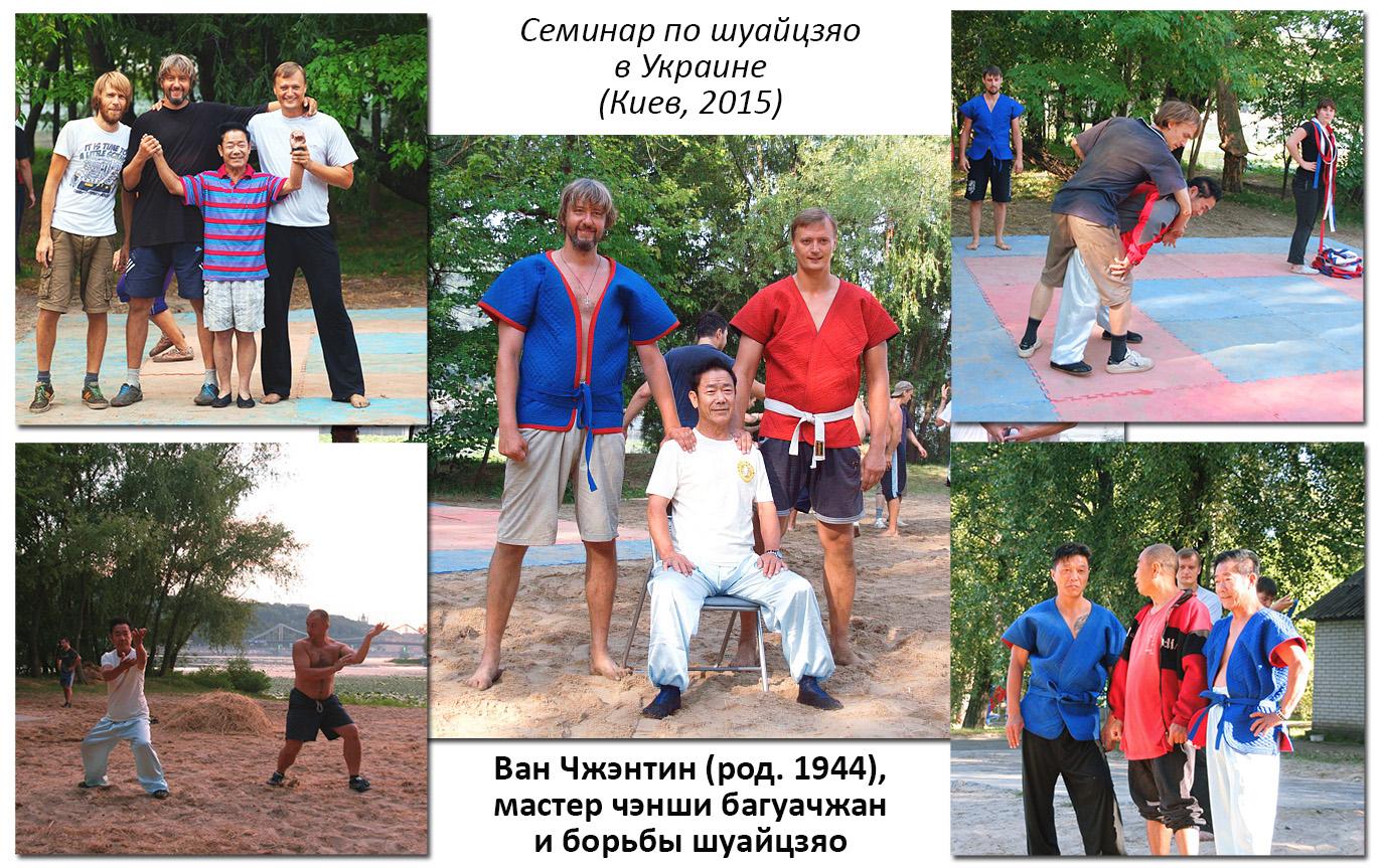 Wang Zheng Ting, Ван Чжэнтин, багуачжан, шуайцзяо, Киев, Украина, семинар