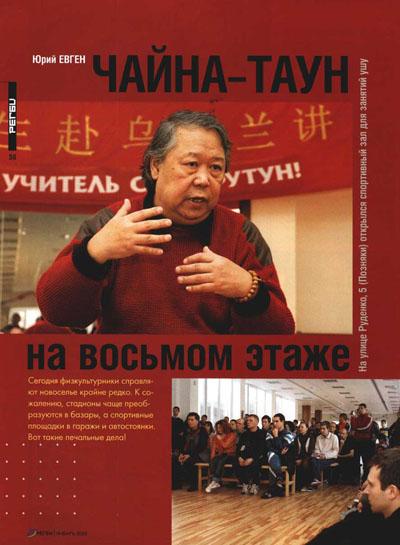 Мастер Му Юйчун пригласил Сюй Футуна в Киев