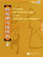 npcc-2-studetbook-W