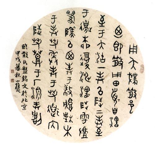 творчество известного мастера каллиграфии Сю Футуна