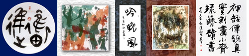 Смотрите фото каллиграфии и событий общественной деятельности мастера Сюй Футуна