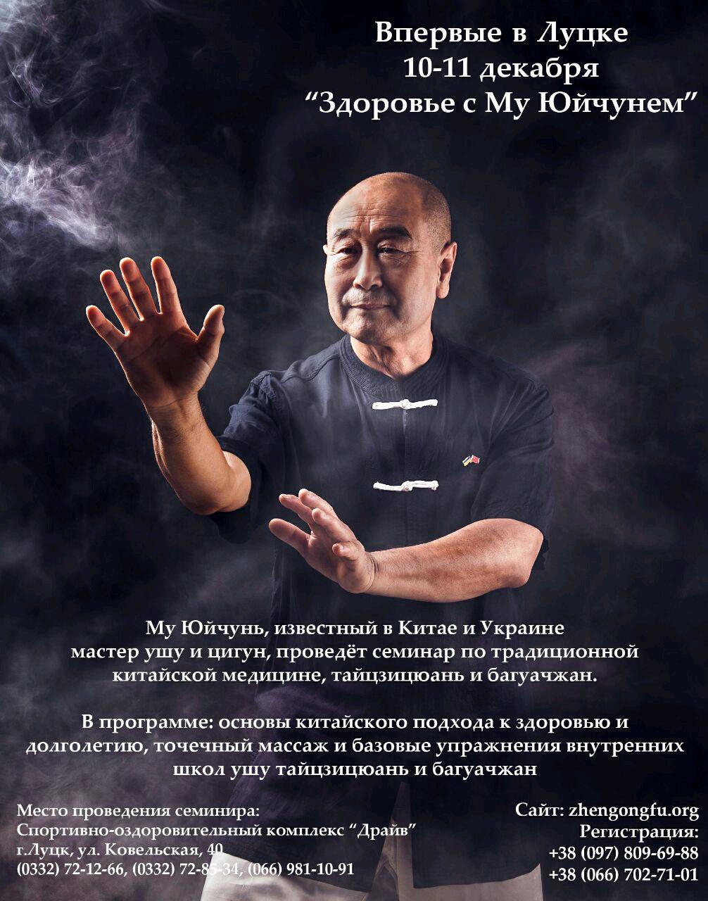 Впервые в Луцке 10-11 декабря «Здоровье с Му Юйчунем»