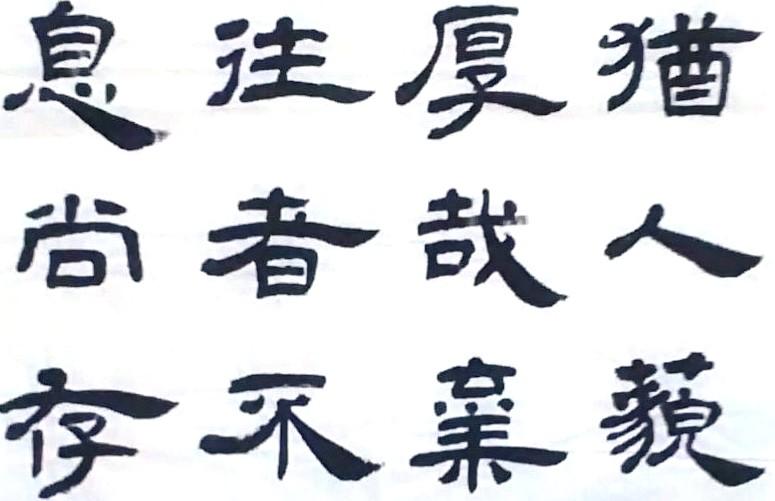 образец каллиграфии в стиле лишу