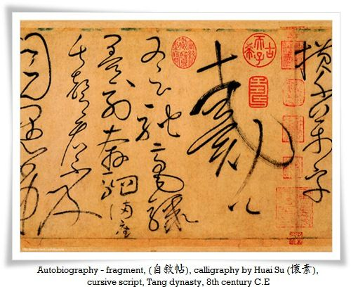 Autobiography - fragment, (自敘帖 ), calligraphy by Huai Su (懷素), cursive script, Tang dynasty, 8th century