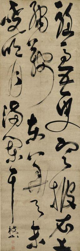 Чжи Юньмин (Zhu Yunming (1460 – 1526)) - поэма написанная стилем цаошу