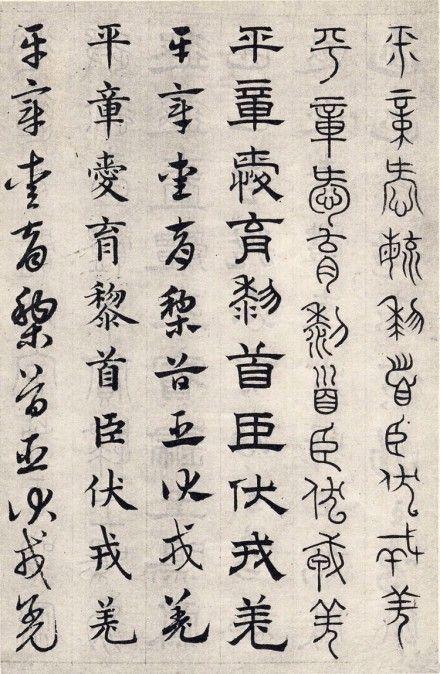 Основные стили каллиграфии (столбцы справа налево): первые два - чжуаньшу - дачжуань, сяочжуань, далее - лишу, синшу, кайшу и крайний левый - цаошу.