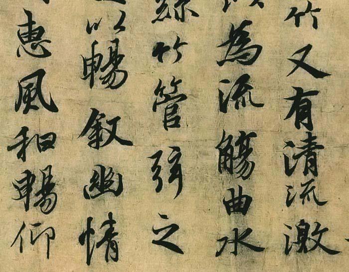 """Ван Сичжи - фрагмент """"Предисловия к беседке орхидей"""", стил синшу (王羲之蘭亭序)"""