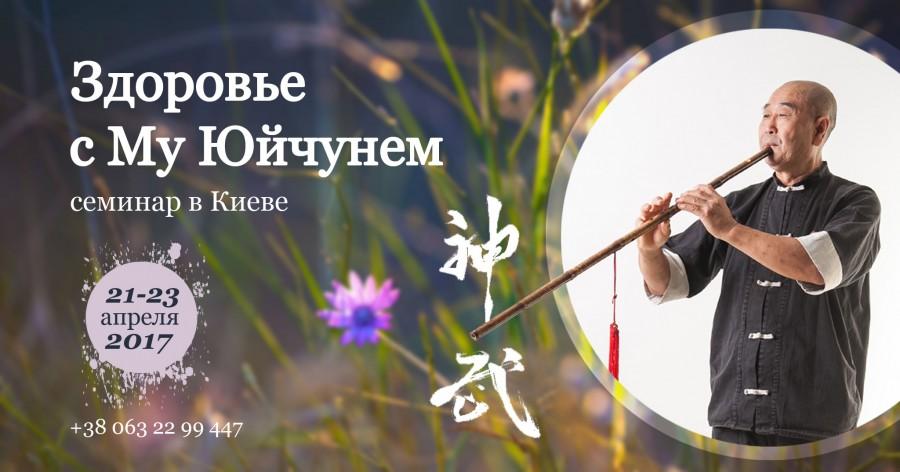 Семинар с Му Юйчунем в Киеве 21-23 апреля 2017