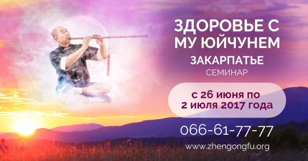 Здоровье, Му Юйчунем, Закарпатье, 2017