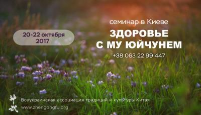 Постер к семинару Здоровье с Му Юйчунем. Киев 2017