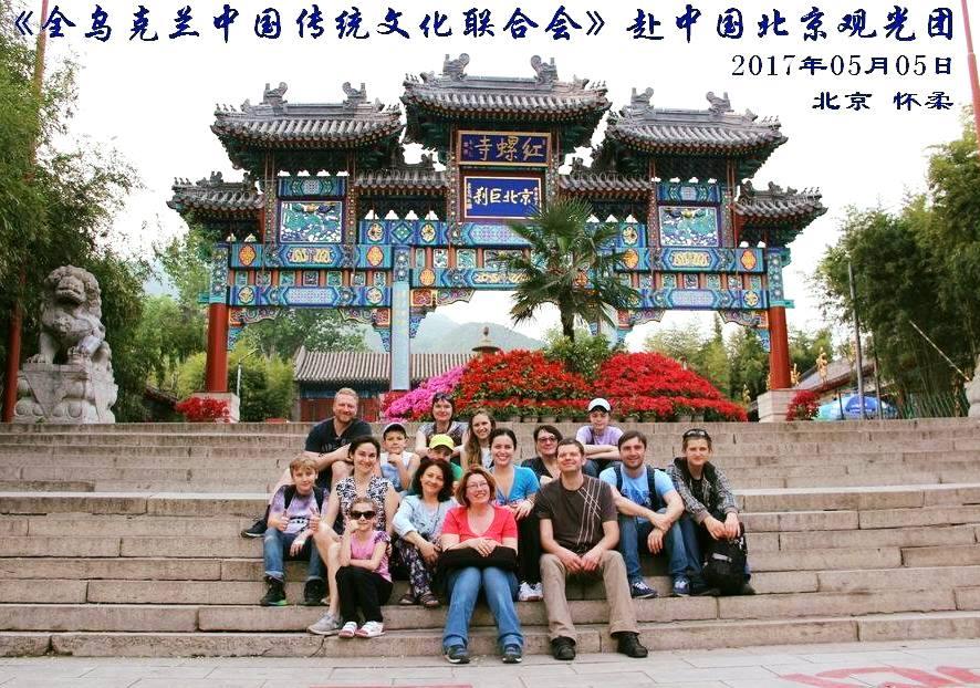 Группа Ассоциации традиций и культуры Китая при входе в монастырь Красных Улиток