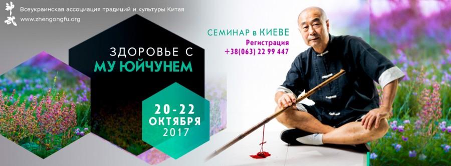 Постер к семинару Здоровье с Му Юйчунем в Киеве. Октябрь 2017